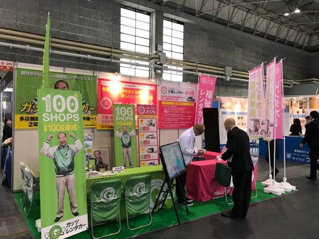 介護&看護EXPO大阪2018