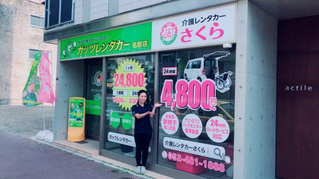 介護レンタカーさくら名駅店